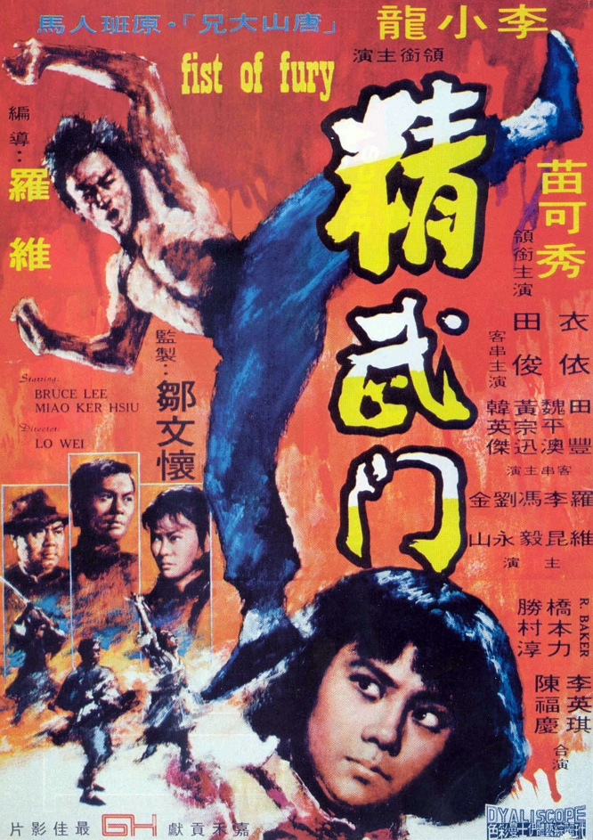 FIST OF FURY POSTER